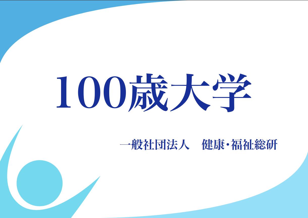 100歳大学PDF